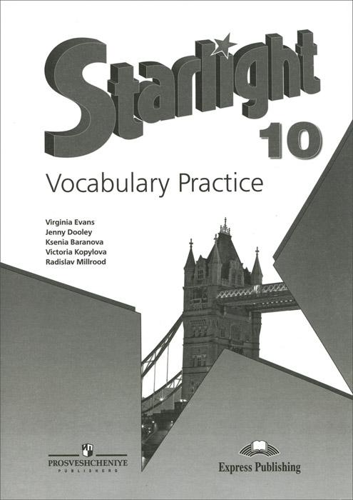 Starlight 10: Vocabulary Practice / Английский язык. 10 класс. Лексический практикум