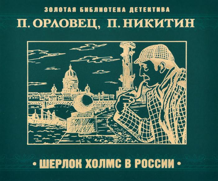Шерлок Холмс в России (аудиокнига MP3)