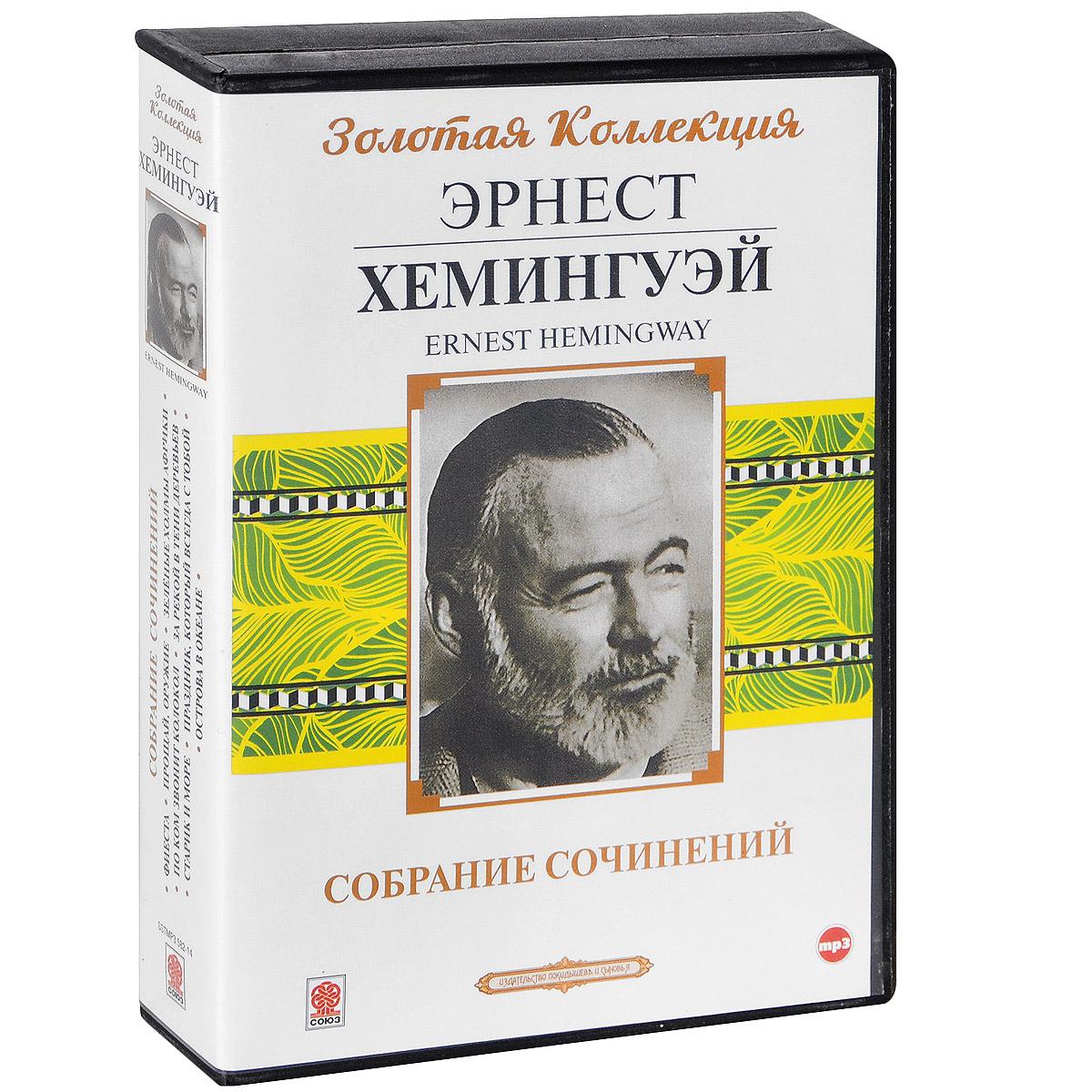 Эрнест Хемингуэй. Собрание сочинений (комплект из 8 аудиокниг MP3 на 9 CD)