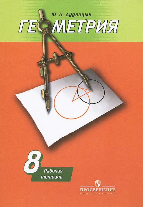Геометрия. 8 класс. Рабочая тетрадь ( 978-5-09-037285-5, 978-5-09-032341-3 )