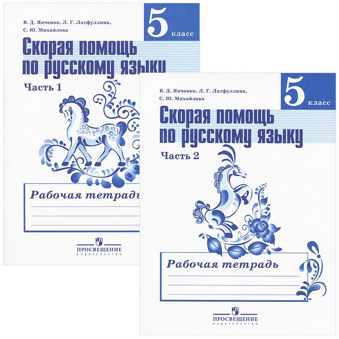 язык 5 рабочая русский гдз по часть 1 класс тетрадь