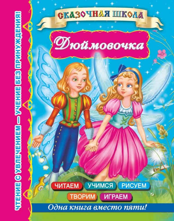 Дюймовочка12296407Приглашаем маленьких читателей в волшебный мир сказок. Слушая и читая любимые сказки, дети сопереживают героям, учатся понимать, что такое добро и зло, знакомятся с окружающим миром. А интересные задания, собранные в книге, развивают мышление, внимание. С героями любимых сказок ребенок будет учиться с удовольствием и без принуждения! Для младшего школьного возраста.