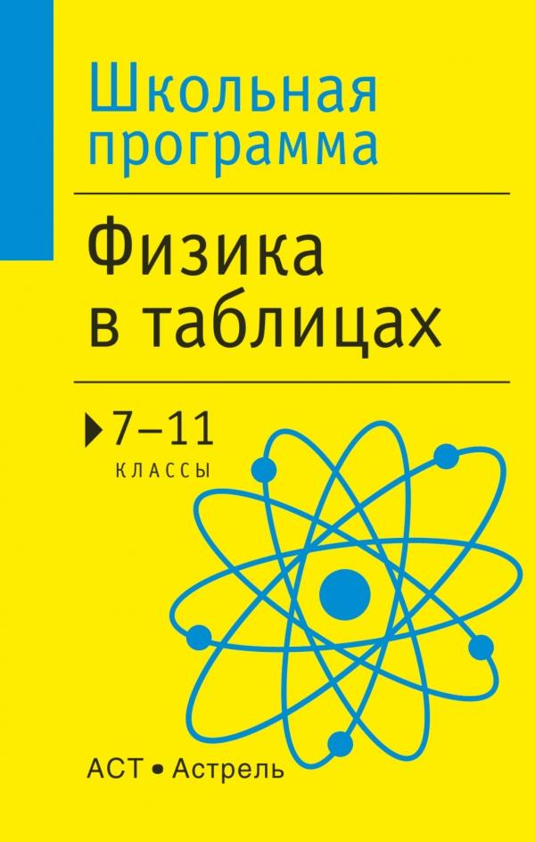 Физика в таблицах. 7-11 классы ( 978-5-17-034943-2, 978-5-271-13487-6 )