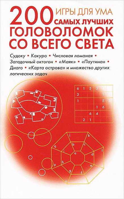 Игры для ума ( 978-5-17-049564-1 )
