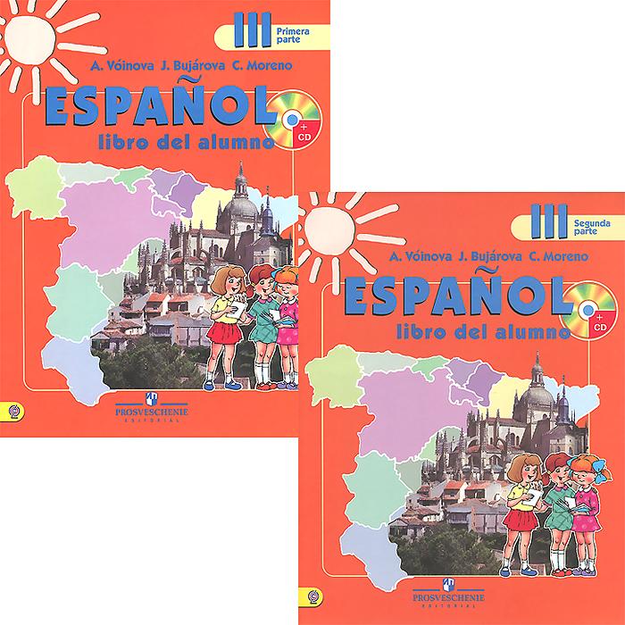 Espanol 3: Libro del alumno / Испанский язык. 3 класс. Учебник. В 2 частях (комплект из 2 книг + CD) ( 978-5-09-032829-6, 978-5-09-0332828-9, 978-5-09-032827-2 )