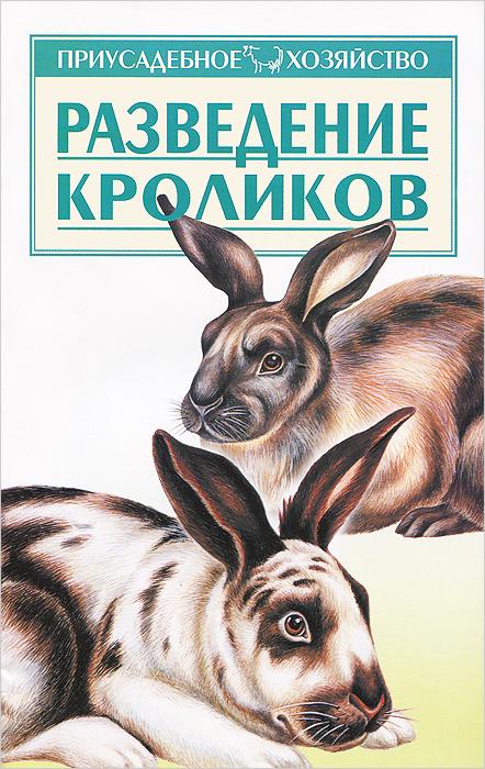 Разведение кроликов ( 978-5-17-059945-5; 978-5-226-2057-5 )