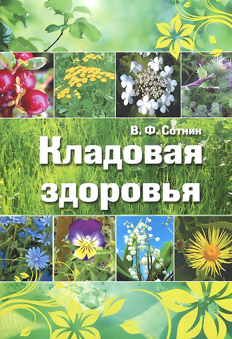 Кладовая здоровья. Альбом лекарственных растений средней полосы России