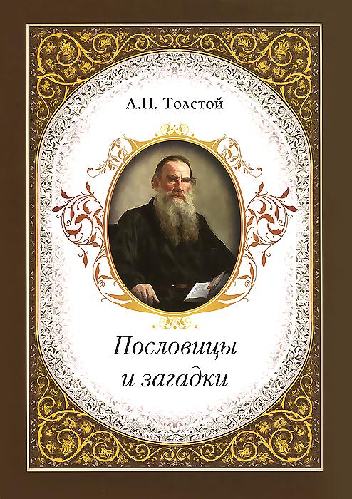 Л. Н. Толстой. Пословицы и загадки ( 978-5-9067-2629-2 )