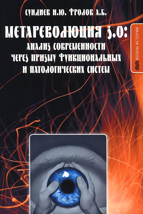Метареволюция 3.0. Анализ современности через призму функциональных и патологических систем