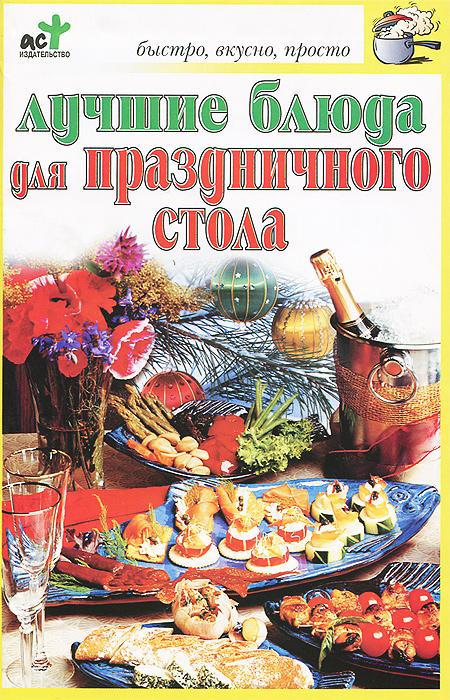 Лучшие блюда для праздничного стола ( 978-5-17-036508-1 )