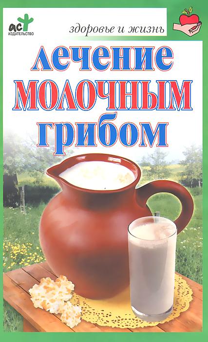 Лечение молочным грибом ( 978-5-17-041729-2; 978-5-9725-0780-1; 978-5-226-00342-4 )