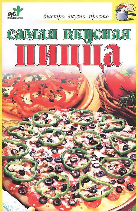 Самая вкусная пицца ( 978-5-17-036543-2 )