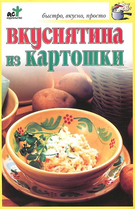 Вкуснятина из картошки ( 978-5-17-035612-6, 978-5-226-00344-8 )