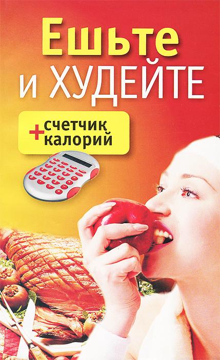 Ешьте и худейте + счетчик калорий ( 978-985-16-7801-9 )