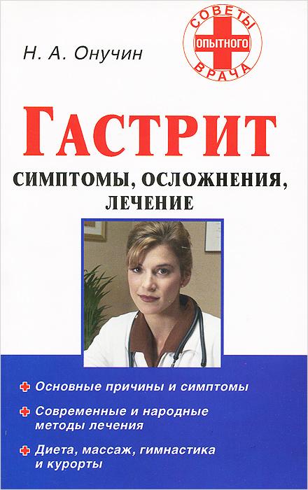 Гастрит. Симптомы, осложнения, лечение ( 978-5-17-046830-0, 978-5-226-02205-0 )