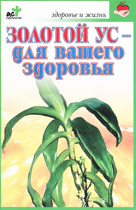 Золотой ус - для вашего здоровья ( 978-5-17-036533-3, 978-5-266-01111-5 )