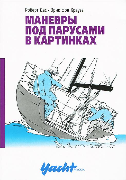 Маневры под парусами в картинках ( 978-5-94161-685-5, 3-7688-1427-0 )