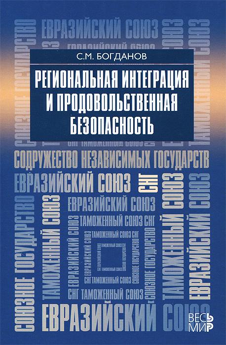 Региональная интеграция и продовольственная безопасность ( 978-5-7777-0582-2 )