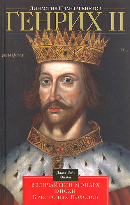 Династия Плантагенетов. Генрих II. Величайший монарх эпохи Крестовых походов ( 978-5-9524-5133-9 )
