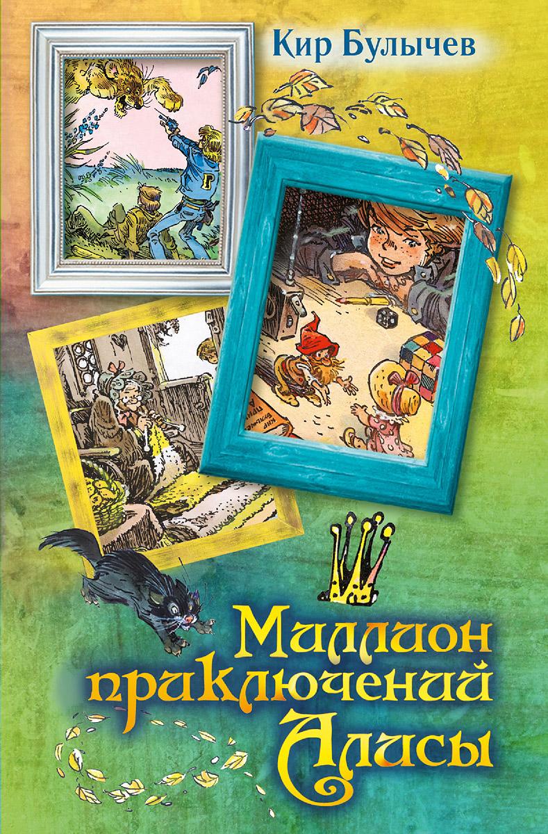 Миллион приключений Алисы12296407Можно ли себе представить, что простая московская школьница перемещается во временм и в космическом пространстве, спасает от гибели целую планету, становится принцессой средневекового королевства. Да, она многое может! Именно Алиса Селезнёва стала героиней популярного фильма Гостья из будущего. Откройте эту книгу и вы, наши дорогие читатели, станете участниками приключений Алисы, о которых рассказано в фантастических повестях Миллион приключений, Заповедник сказок и Козлик Иван Иванович.