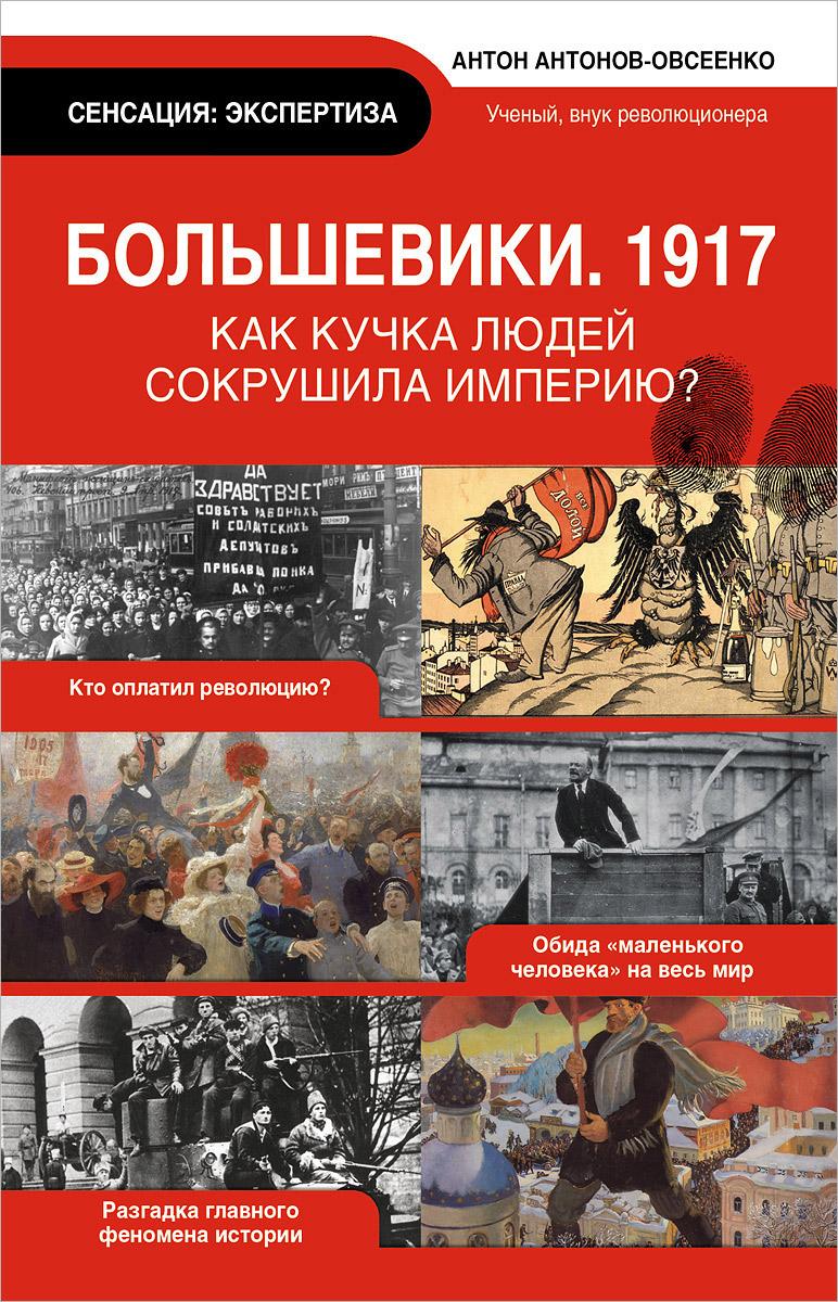Большевики. 1917 ( 978-5-17-085307-6, 978-985-18-3035-6 )