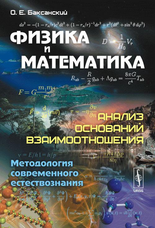 Физика и математика. Анализ оснований взаимоотношения. Методология современного естествознания. Учебное пособие