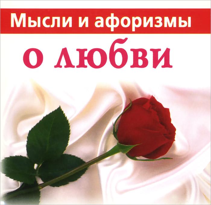 Мысли и афоризмы о любви (миниатюрное издание) ( 978-5-17-042719-2, 978-5-4215-1564-7 )