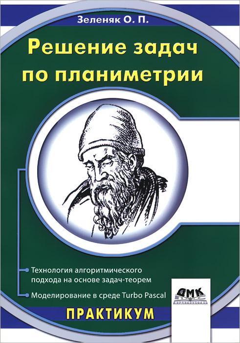 Обложка книги Анализ динамических, кинематических и статических систем в КОМПАС-3D