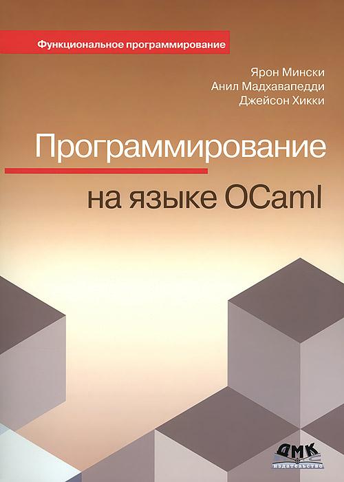 �������������� ����������������. ���������������� �� ����� OCaml