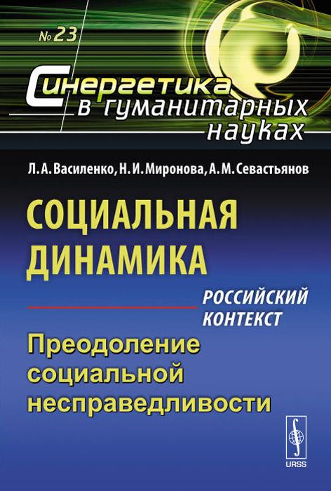 Социальная динамика. Российский контекст. Преодоление социальной несправедливости
