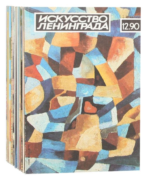 """Журнал """"Искусство Ленинграда"""" . №№ 1-12, 1990 год (комплект из 12 журналов)"""