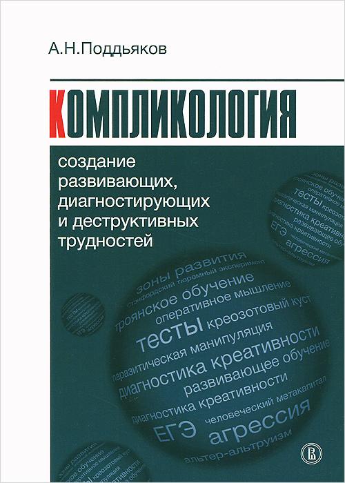 Компликология. Создание развивающих, диагностирующих и деструктивных трудностей ( 978-5-7598-1088-9 )