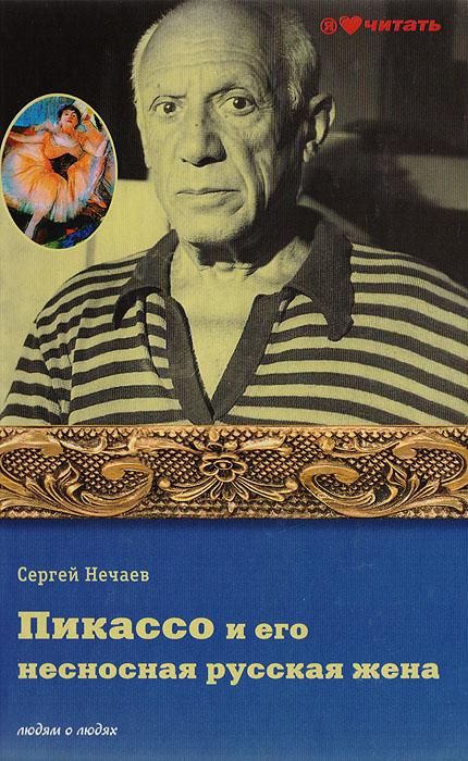 Цитаты из книги Пикассо и его несносная русская жена