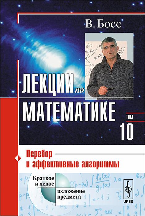 Лекции по математике. Перебор и эффективные алгоритмы. Том 10 ( 978-5-382-01544-6 )