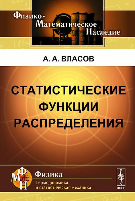 Статистические функции распределения - 2 изд