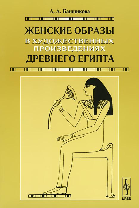 Женские образы в художественных произведениях древнего Египта