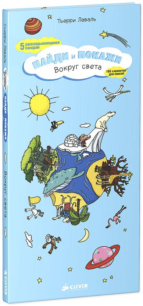 Найди и покажи. Вокруг света12296407Что вас ждет под обложкой: Приглашаем вас в увлекательное путешествие по всему миру вместе с новой книжкой-панарамкой НАЙДИ И ПОКАЖИ. ВОКРУГ СВЕТА! Побывайте в саванне и в джунглях, на льдине, в пустыне и на море. И вы обязательно поймете, где вам больше нравится. Замечательная красочная книга - это не только занимательные иллюстрации, но и 5 раскладывающихся панорам и целых 166 предметов для поиска. Поэтому скорее раскрывайте книгу и тренируйте внимательность, воображение, играйте в командные игры Кто быстрее найдет предмет. Гид для родителей: Уникальное красочное издание - книжка-картинка Найди и покажи. Вокруг света точно понравится вашему ребенку. Ведь это яркое издание с множеством картинок и занимательными заданиями. На каждом развороте книги, иллюстрирующем различные континенты, предлагается найти заданные предметы. Книга адресована детям в возрасте от 3 до 7 лет и послужит прекрасным развивающим пособием, ведь именно в игре дети осваивают...