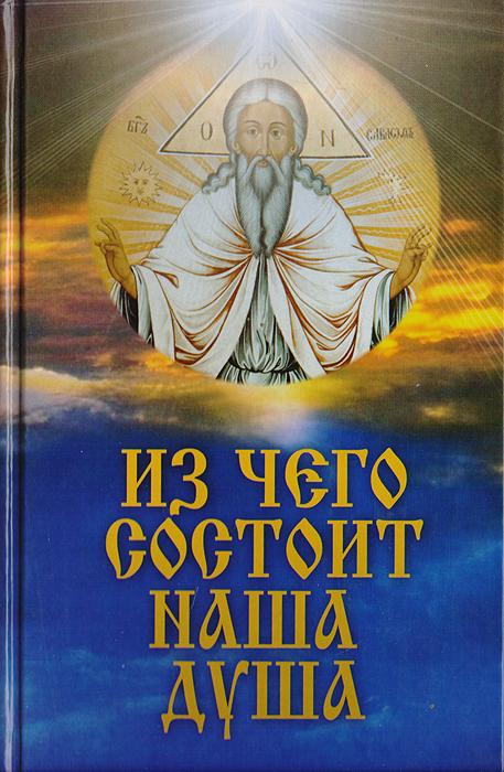 Обложка книги Из чего состоит наша душа