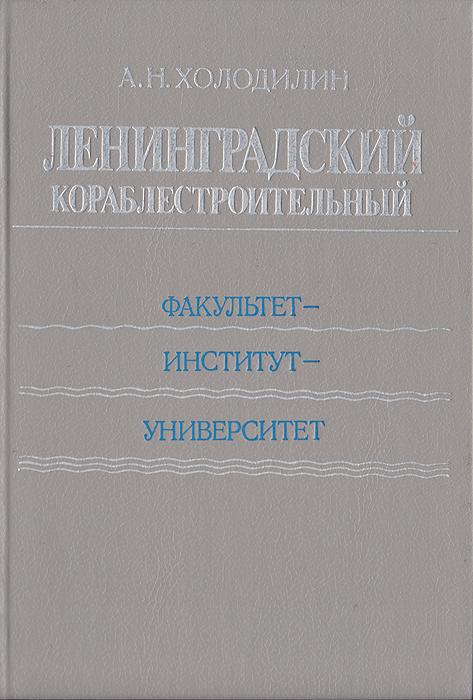 Ленинградский кораблестроительный: Факультет - институт - университет