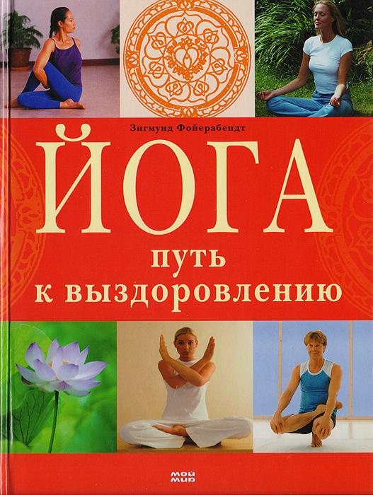 Йога. Путь к выздоровлению