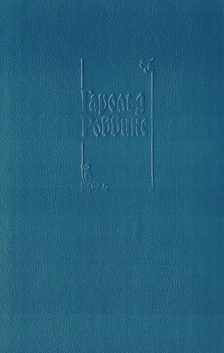 Гарольд Роббинс. Собрание сочинений в 3 томах. Том 1. Никогда не покидай меня. Бетси