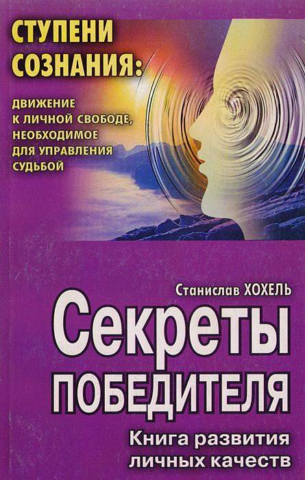 Секреты победителя: Книга развития личных качеств