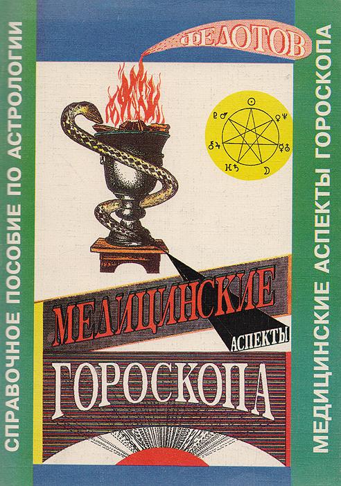 Медицинские аспекты гороскопа, Борис Федотов