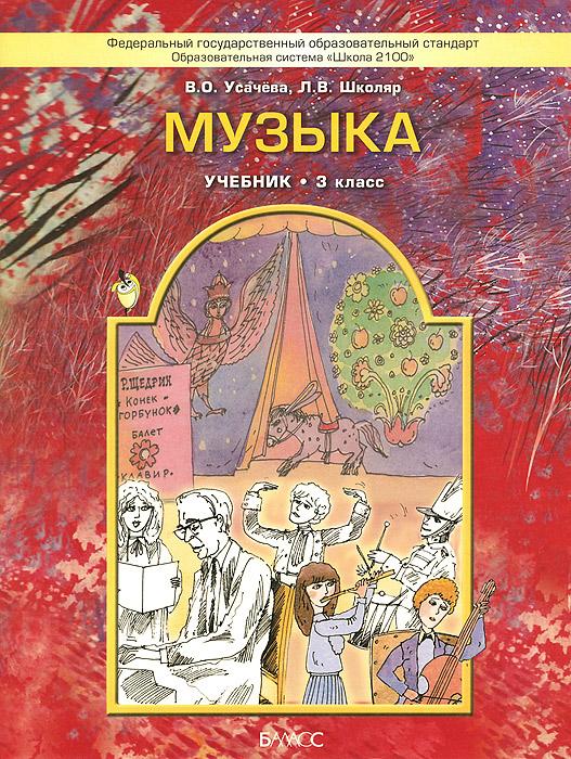 Музыка. 3 класс. Учебник ( 978-5-85939-892-8 )