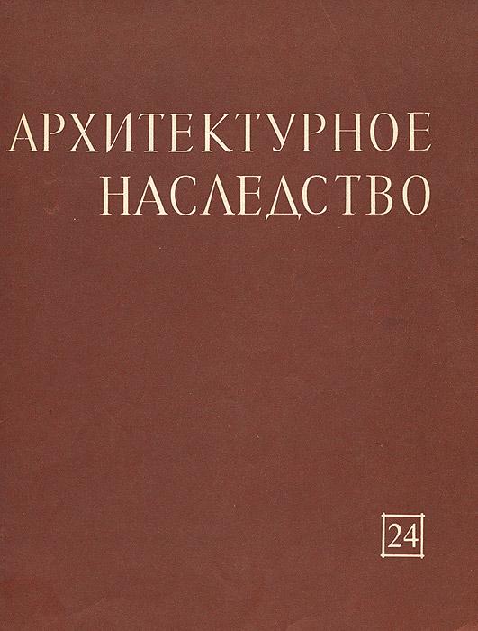 Архитектурное наследство. Выпуск 24