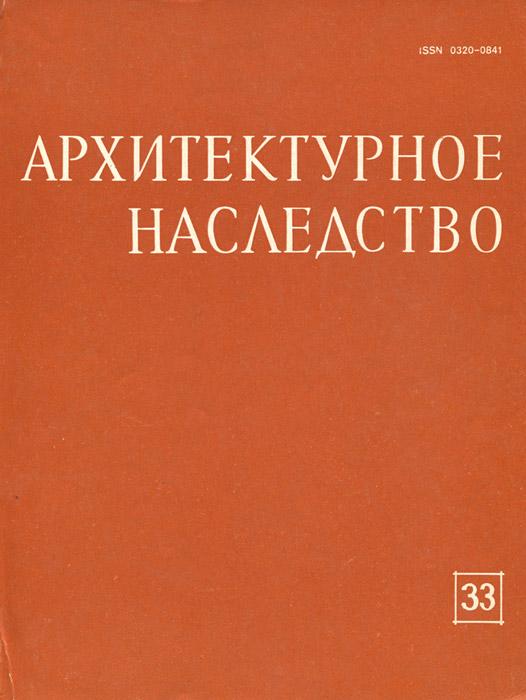 Архитектурное наследство. Выпуск 33