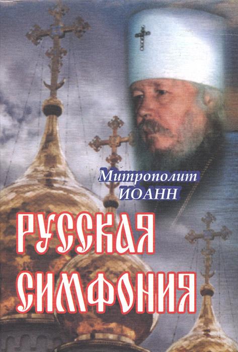 Русская симфония