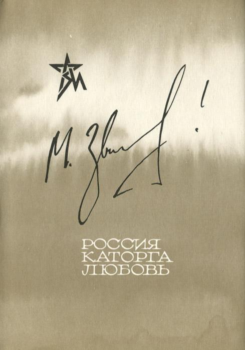 Россия. Каторга. Любовь