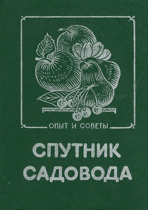 Спутник садовода