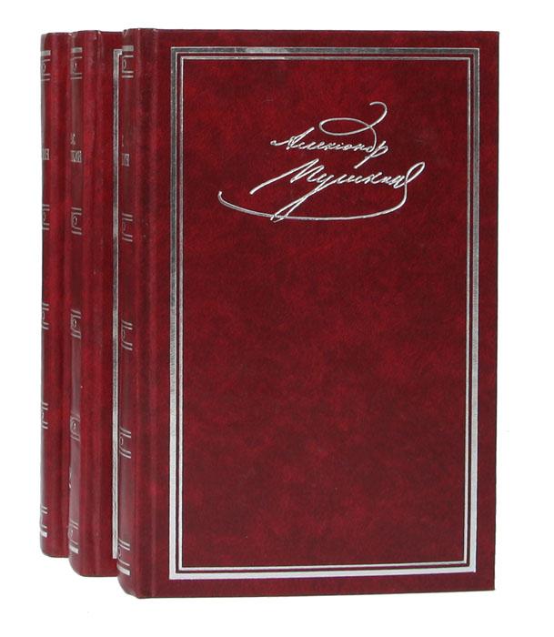 А. С. Пушкин. Сочинения в 3 томах (комплект из 3 книг)